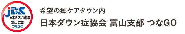希望の郷ケアタウン内 日本ダウン症協会富山支部 つなGO